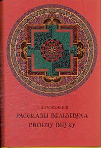 literatura-knigi-gurdgieva-4-put-rasskazy-velzivula-svoemu-vnuku